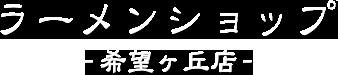 ラーメンショップ 希望ヶ丘店